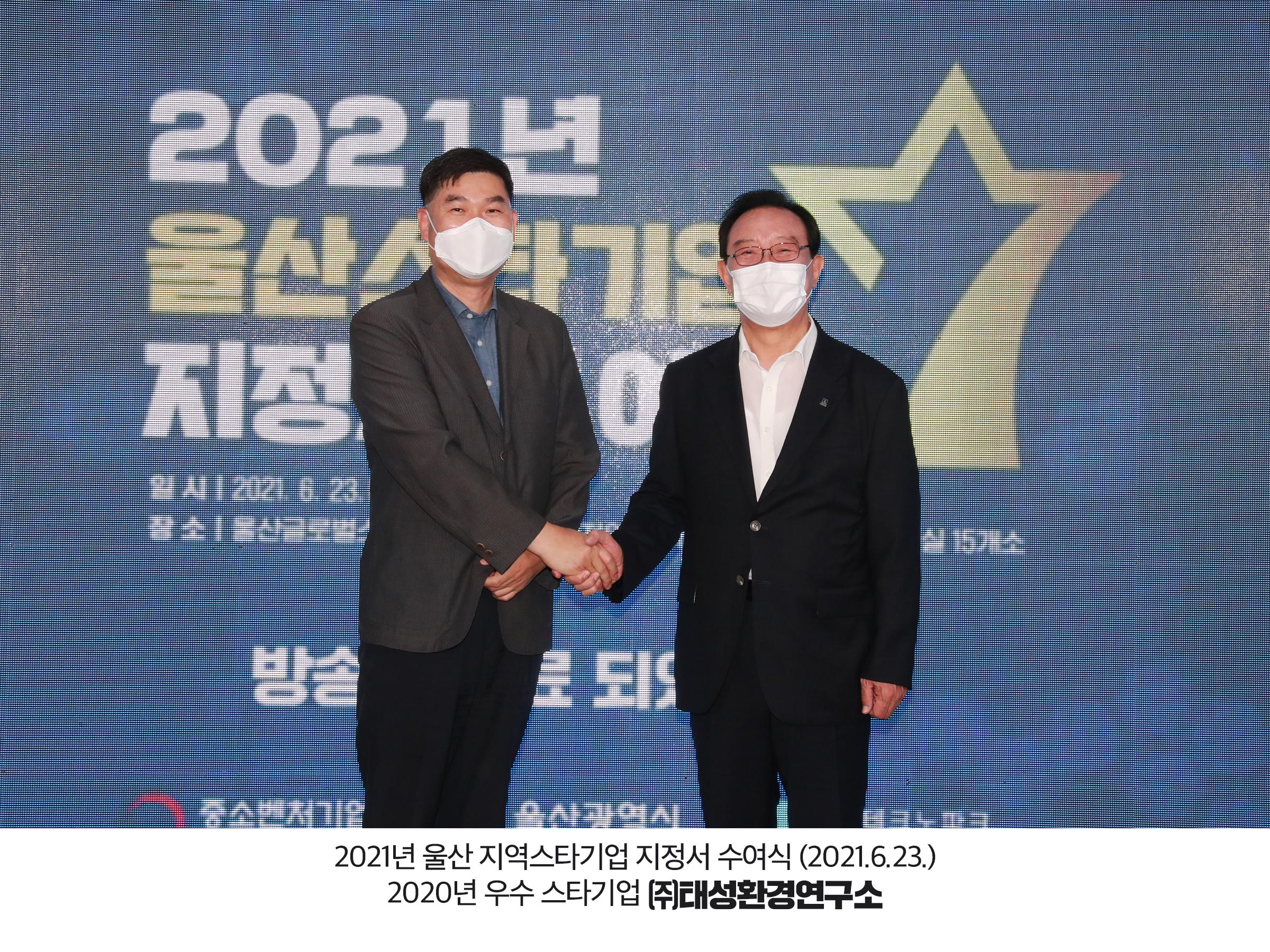 사진_액자제작용_2021년 울산 지역스타기업 지정서 수여식.jpg
